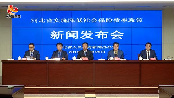 河北省实施降低社会保险费率政策