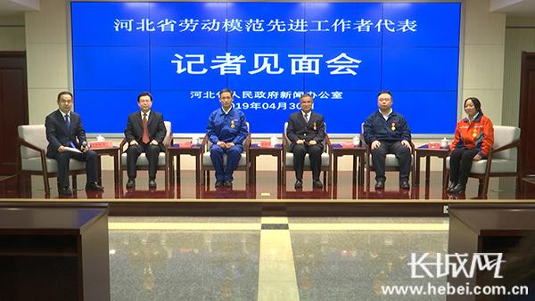 河北省劳动模范先进工作者代表记者见面会