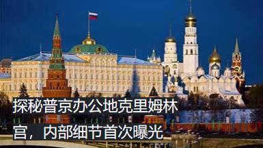 探秘普京办公地克里姆林宫,内部细节首次曝光