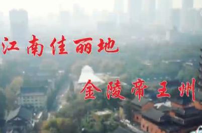 江风海韵话南京