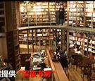 """网红书店各有各的""""红"""" 震撼你的眼球 美到窒息!"""