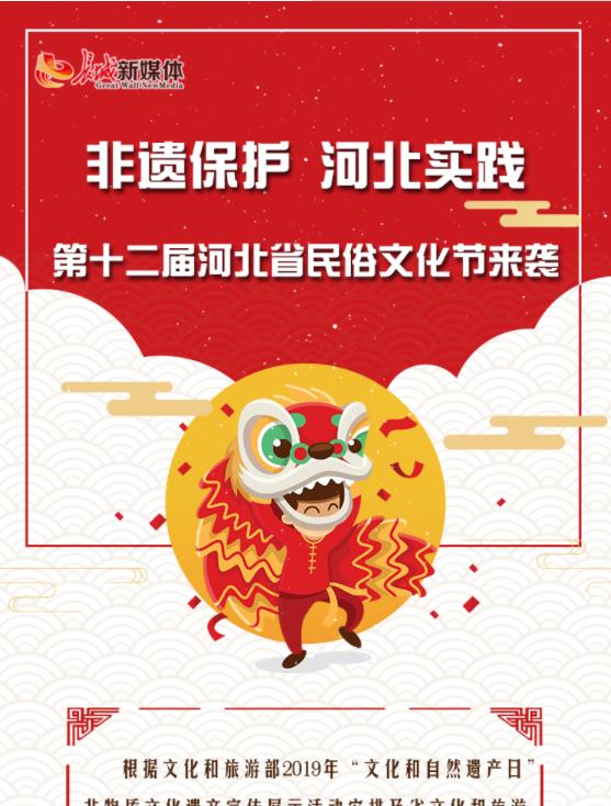 """【图解】""""非遗保护 河北实践"""" 第十二届河北省民俗文化节来袭!"""