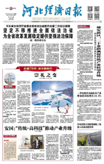 河北经济日报2019.5.8
