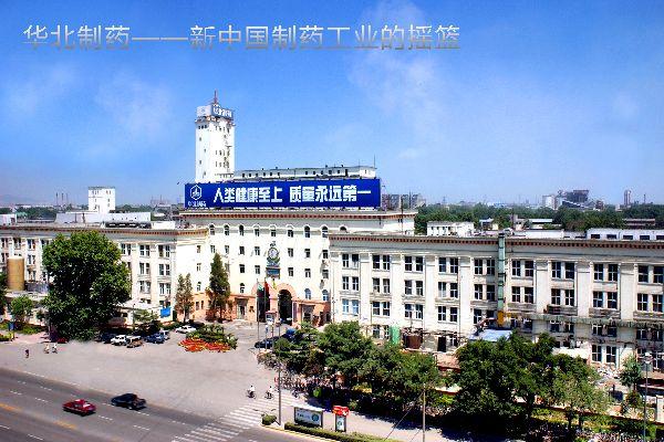 华北制药集团有限责任公司