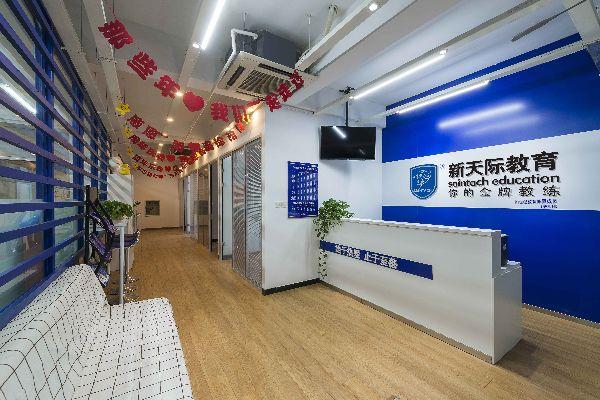 石家庄新天际教育科技有限公司