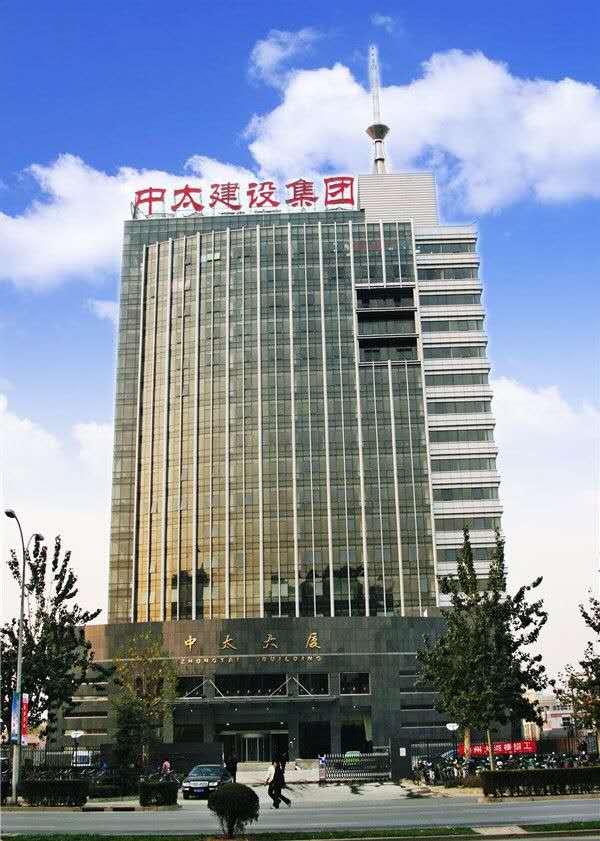 中太建设集团股份有限公司