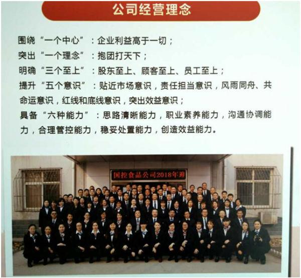 河北省国控食品有限责任公司