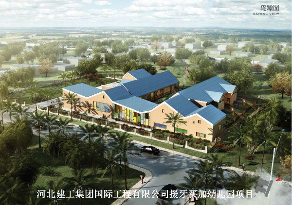 河北建工集团国际工程有限公司