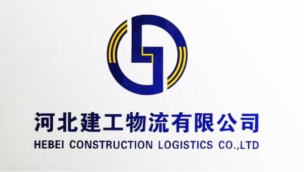 河北建工物流有限公司
