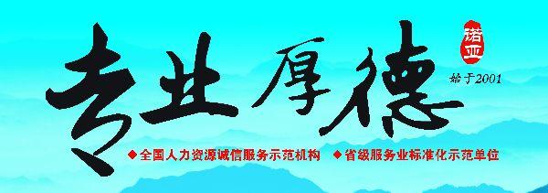 河北诺亚人力资源开发有限公司