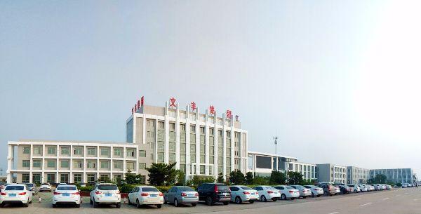 河北文丰实业集团有限公司