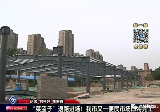 邯郸又有一个新便民市场即将开业啦 看看你家在附近吗?
