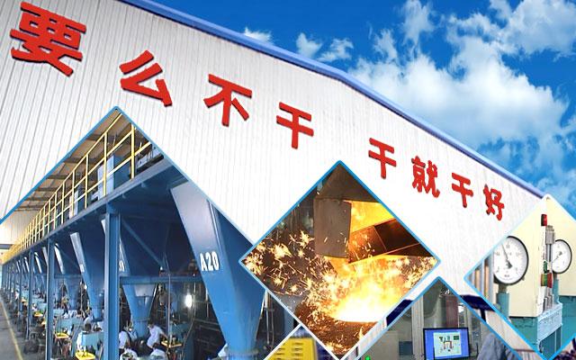 河北建支铸造集团有限公司