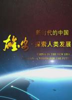 《新时代的中国:雄安探索人类发展的未来之城》