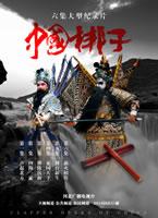 纪录片《中国梆子》