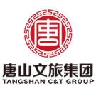 唐山市文化旅游投资集团有限公司