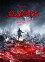电影《血战湘江》