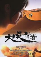 电影《大漠青春》