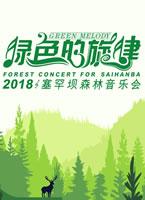 """节目《""""绿色的旋律""""——2018塞罕坝森林音乐会》"""