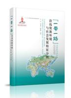 """《""""一带一路""""沿线资源环境与社会发展特征分析》"""