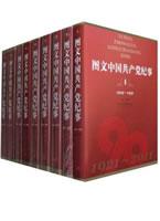 《图文中国共产党纪事》