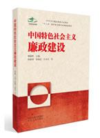 《中国特色社会主义廉政建设》
