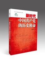 《新时代中国共产党的历史使命》