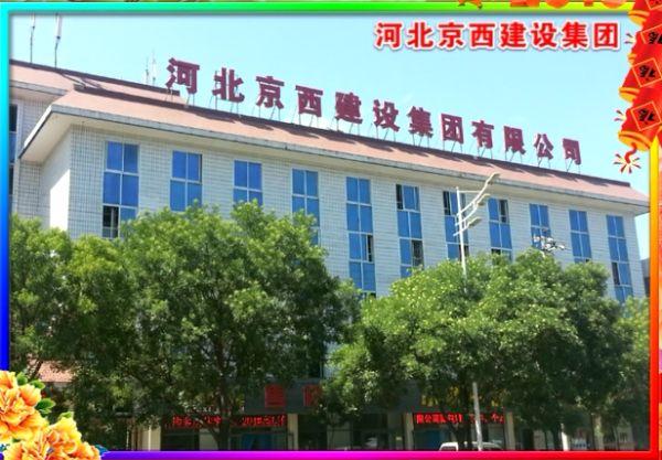 河北京西建设集团有限公司