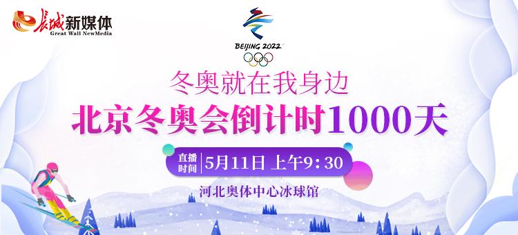 """长城新媒体与您相约河北奥体中心 一同见证""""2022北京冬奥会倒计时1000天"""""""