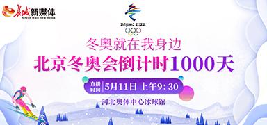 """长城新?#25945;?#19982;您见证""""2022北京冬奥会倒计时1000天"""""""