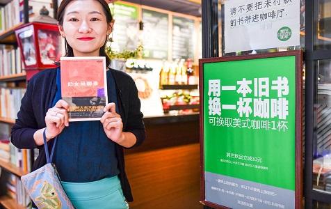 北京:书店吸引顾客新招 旧书换咖啡加撸猫