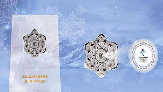 北京冬奥会开幕倒计时1000天主题特许商品即将上市