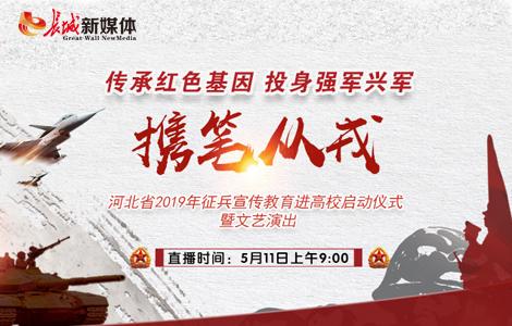 河北2019年征兵宣传教育进高校活动启动仪式