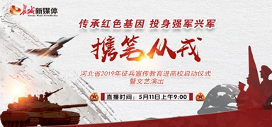 河北省2019年征兵宣传教育进高校启动仪式直播