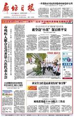 廊坊日报2019.5.11