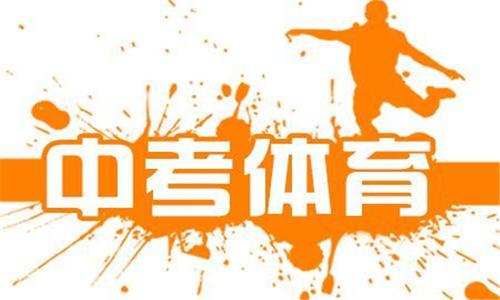 石家庄市主城区2.8万学生参加中考体育测试