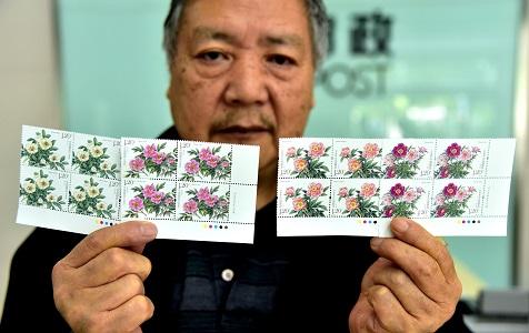 《芍药》特种邮票发行