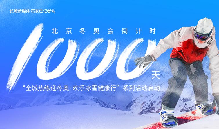 石家庄市喜迎北京2022年冬奥会倒计时1000天
