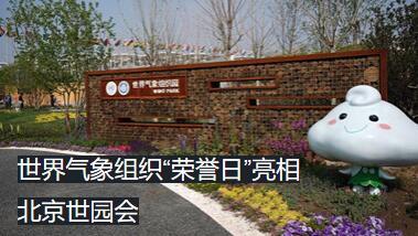 """北京世园会 """"世界气象组织""""荣誉日启动"""