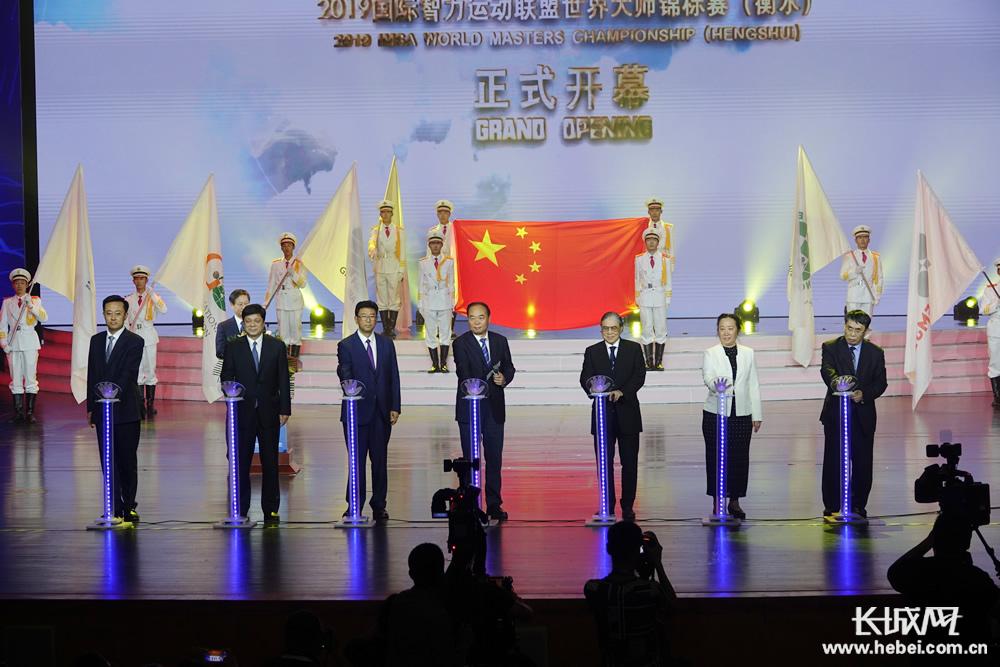 2019国际智力运动联盟世界大师锦标赛(衡水)开幕