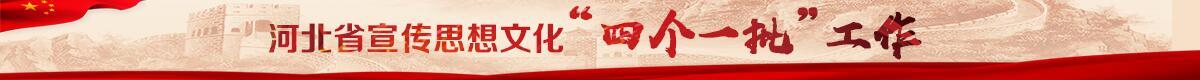 河北省宣传思想文化
