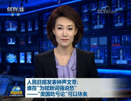 """[视频]人民日报发表钟声文章:谁在""""为赋新词强说愁""""——""""美国吃亏论""""可以休矣"""
