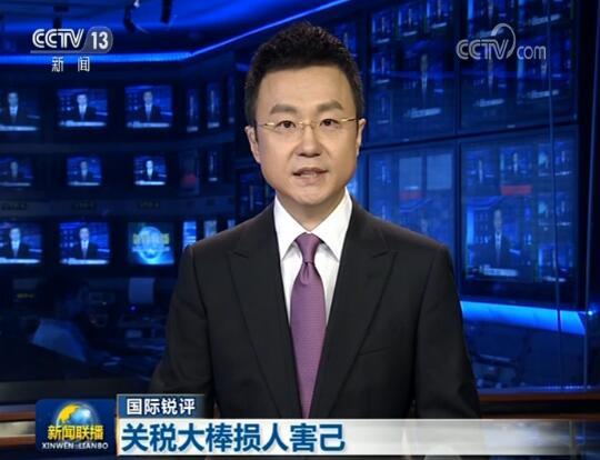 [视频]【国际锐评】:关税大棒损人害己