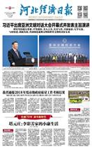河北经济日报(2019.05.16)