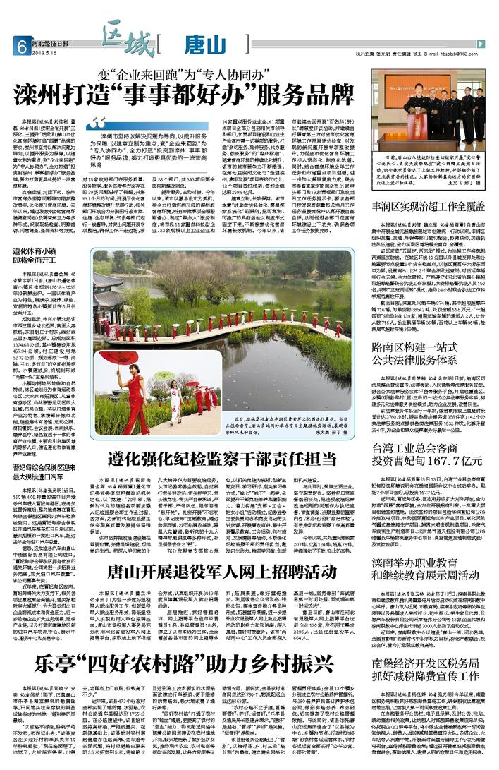 河北经济日报区域版5.16