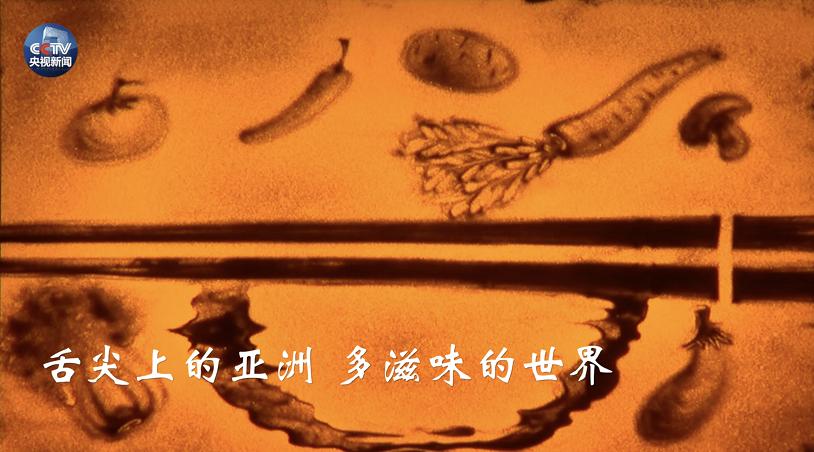 微视频丨亚洲风乍起!沙画演绎多彩亚细亚文明