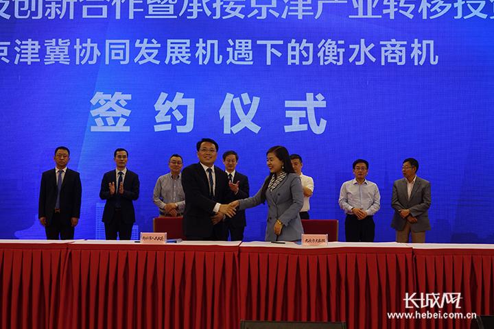 衡水·北京科技创新合作暨承接京津产业转移投资环境说明会在京举行