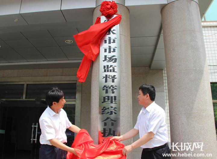 衡水市市场监督管理综合执法局正式揭牌成立