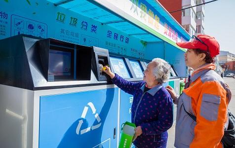 呼和浩特:智能垃圾柜助力社区环保 居民扔垃圾领红包