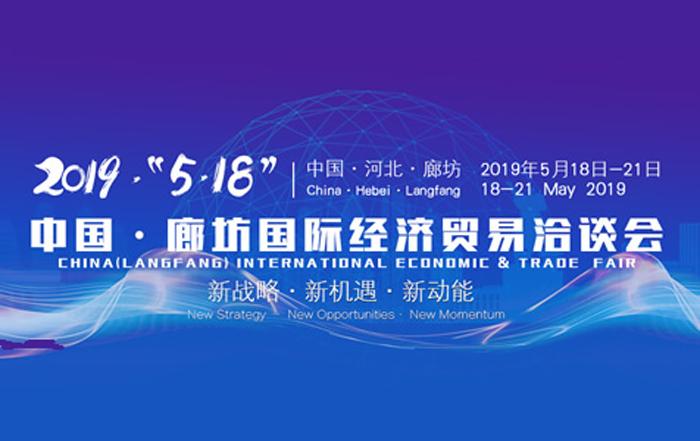 【专题】2019中国·廊坊国际经济贸易洽谈会